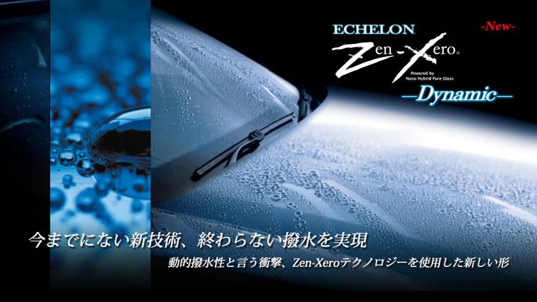 台東区 ガラスコーティング 東京 エシュロン ZEN-XERO